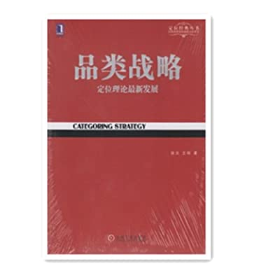 品类战略.pdf