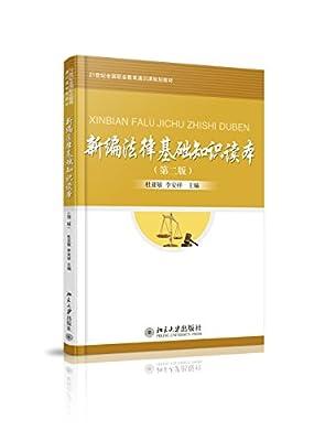 新编法律基础知识读本.pdf