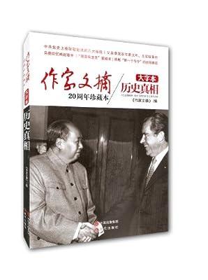 《作家文摘》20周年珍藏本:历史真相.pdf
