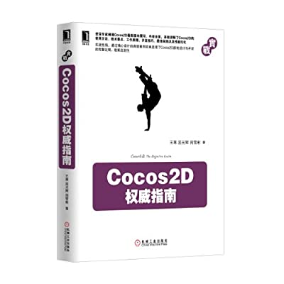 实战系列:Cocos2D权威指南.pdf
