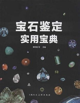 宝石鉴定实用宝典.pdf