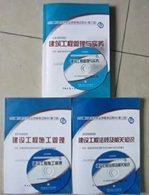 2013年全国二级建造师考试用书 建筑工程专业教材 全套3本 [平装].pdf