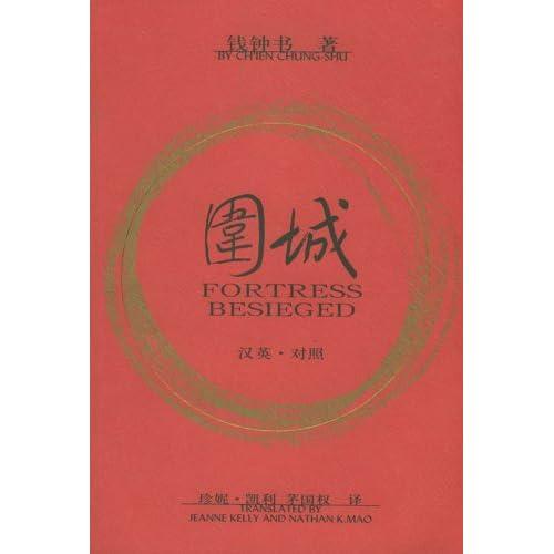 《围城》(中英文对照)是一部以时代为背景,关注时代,关注人生的杰作。它与作者生活的时代、环境,以及作者的经历有着密切的关系。书中描写了一群知识分子形象,正是当时中西文化交汇背影下的中国知识分子的真实写照,尤其是方鸿渐、赵辛楣两人,可说是作者的两个化身,在他们身上或多或少可看见作者的影子。从这些知识分子身上,我们还可以了解到当时的所谓文人学者的人生经历。也可以看到当时社会的形形色色、方方面面。所以说,这是一部时代的著作。《围城》(中英文对照本)中的英文部分由珍妮凯利[美]、茅国权合作翻译。此次,人民
