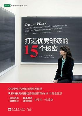 打造优秀班级的15个秘密.pdf