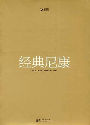 经典尼康.pdf
