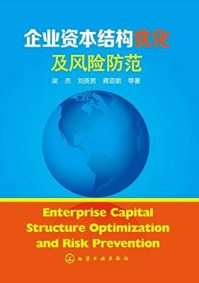 企业资本结构优化及风险防范.pdf