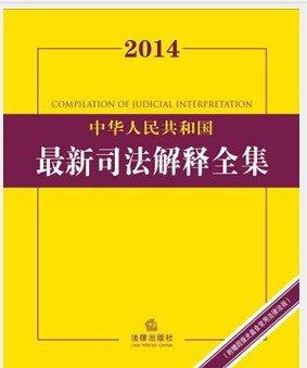 2014中华人民共和国最新司法解释全集:含常用法律法规.pdf