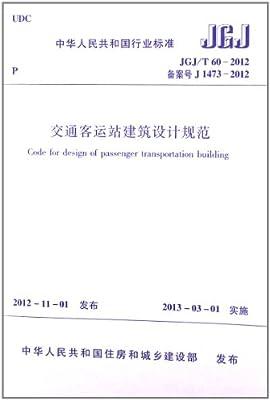 中华人民共和国行业标准:交通客运站建筑设计规范.pdf