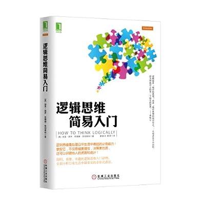逻辑思维简易入门.pdf