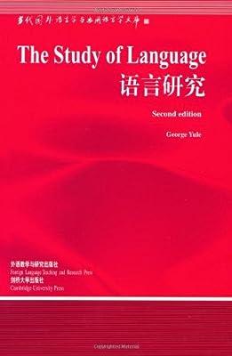 语言研究.pdf