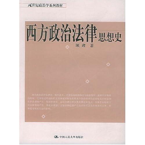 西方政治法律思想史/21世纪政治学系列教材