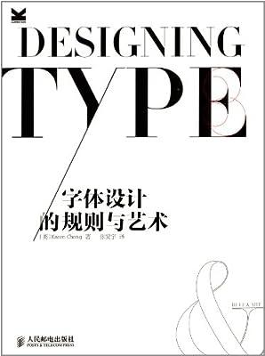 字体设计的规则与艺术.pdf