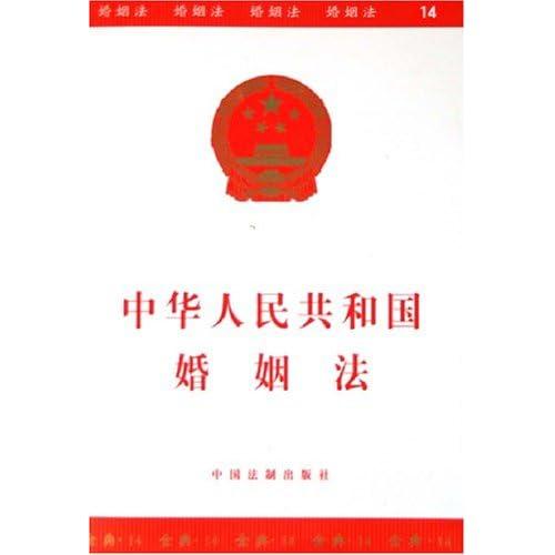 金典・14-中华人民共和国婚姻法