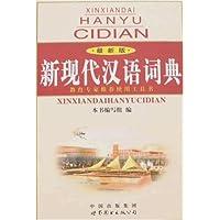 新现代汉语词典