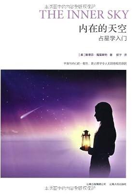 内在的天空:占星学入门.pdf