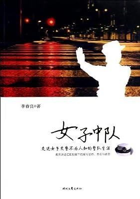 女子中队.pdf