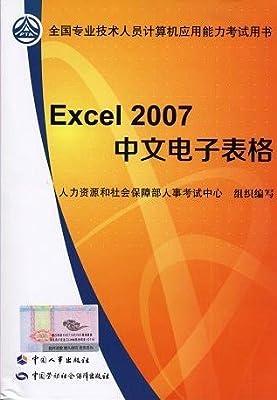 全国专业技术人员计算机应用能力考试指定用书 :Excel 2007中文电子表格.pdf