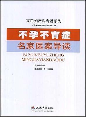 不孕不育症名家医案导读.pdf