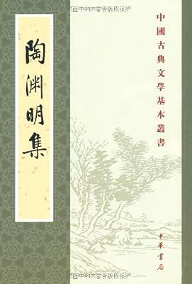 陶渊明集.pdf