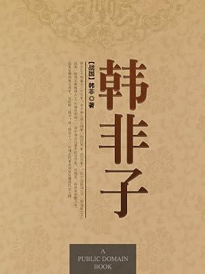 韩非子.pdf