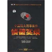 中国特大刑事案件:侦破实录