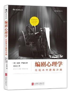 编剧心理学:在剧本中建构冲突.pdf