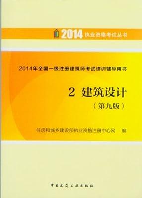 2014 全国一级注册建筑师考试培训辅导 2 建筑设计.pdf