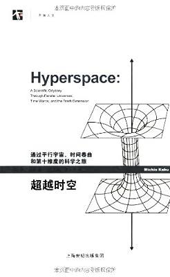 超越时空:通过平行宇宙、时间卷曲和第十维度的科学之旅.pdf