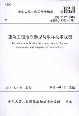 中华人民共和国行业标准:建筑工程地质勘探与取样技术规程.pdf