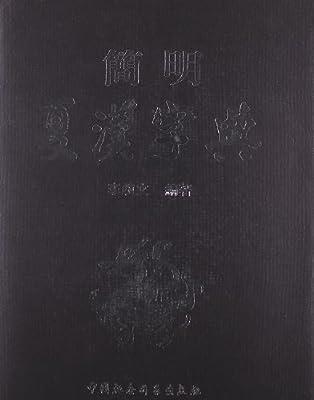 简明夏汉字典.pdf
