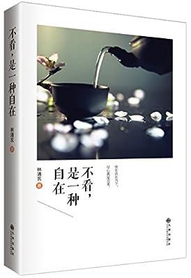 林清玄禅意散文精选集:不看,是一种自在.pdf
