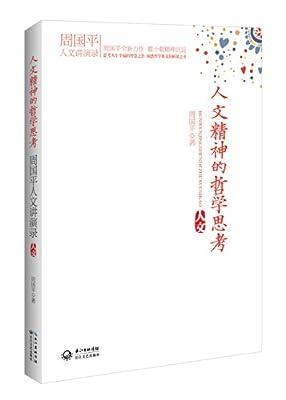 周国平人文讲演录:人文精神的哲学思考.pdf