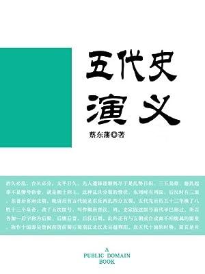 五代史演义.pdf
