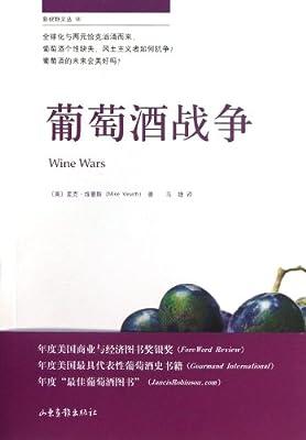 葡萄酒战争.pdf