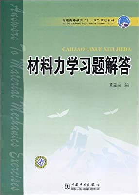 材料力学习题解答.pdf