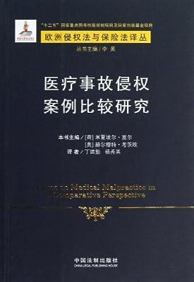 医疗事故侵权案例比较研究.pdf
