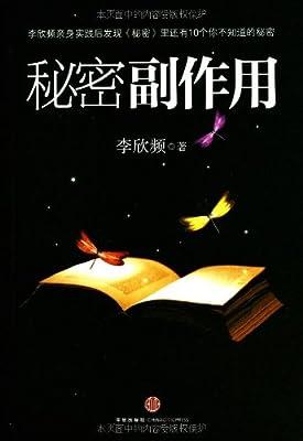 秘密副作用.pdf