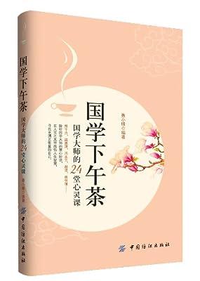 国学下午茶:国学大师的24堂心灵课.pdf