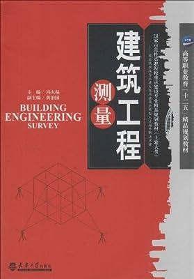 建筑工程测量.pdf