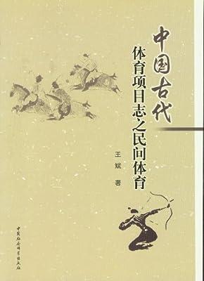 中国古代体育项目志之民间体育.pdf