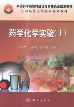 药学化学实验.pdf