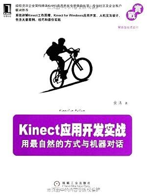 Kinect应用开发实战:用最自然的方式与机器对话.pdf