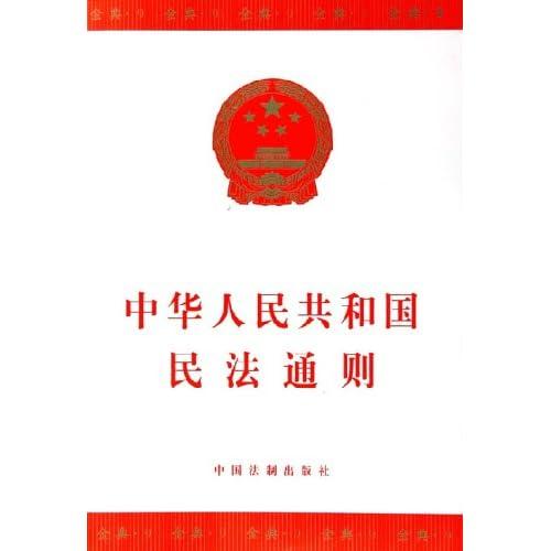 中华人民共和国民法通则