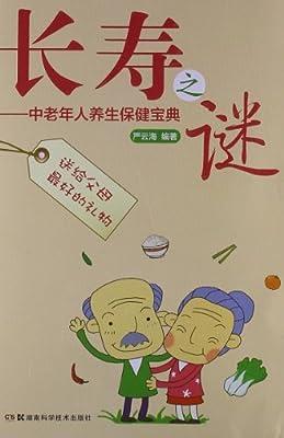 长寿之谜:中老年人养生保健宝典.pdf