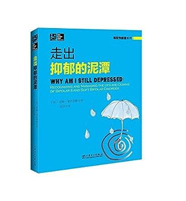 驾驭负能量系列:走出抑郁的泥潭.pdf