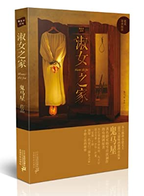 鬼马星作品:淑女之家.pdf
