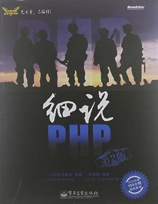 细说PHP.pdf