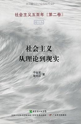 社会主义五百年.第2卷,社会主义从理论到现实.pdf