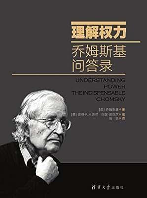 《理解权力——乔姆斯基问答录》.pdf