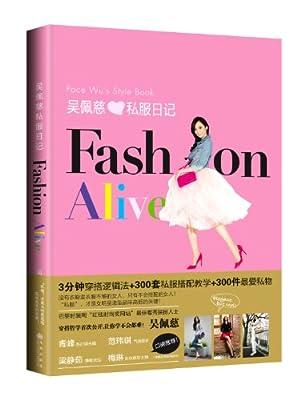 吴佩慈私服日记:FASHION ALIVE.pdf